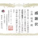 えんむすび小西明美.表彰JPG